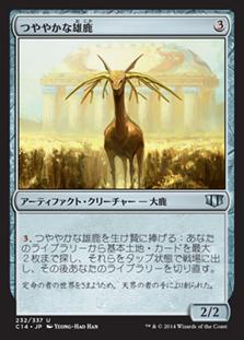 《つややかな雄鹿/Burnished Hart》[C14] 茶U