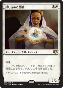 《封じ込める僧侶/Containment Priest》[C14] 白R
