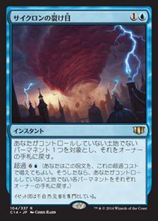 《サイクロンの裂け目/Cyclonic Rift》[C14] 青R