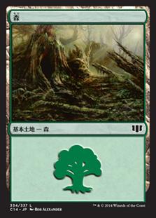 《森/Forest》(334)[C14] 土地