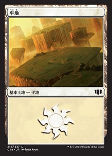 《平地/Plains》(318)[C14] 土地