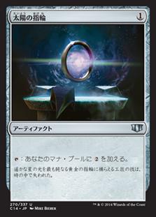 太陽の指輪/Sol Ring》[C14] 茶U | 晴れる屋