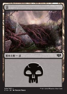 《沼/Swamp》(329)[C14] 土地
