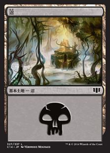 《沼/Swamp》(327)[C14] 土地