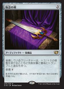 執念の剣/Sword of Vengeance》[C14] 茶R | 晴れる屋