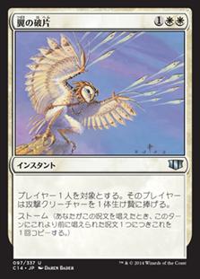 《翼の破片/Wing Shards》[C14] 白U