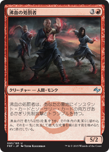 《沸血の処罰者/Bloodfire Enforcers》[FRF] 赤U
