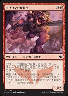 《ゴブリンの踵裂き/Goblin Heelcutter》[FRF] 赤C