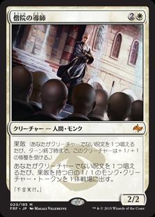《僧院の導師/Monastery Mentor》[FRF] 白R