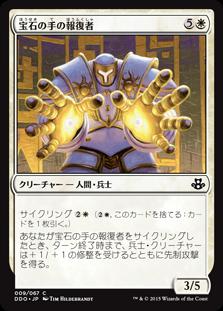 《宝石の手の報復者/Gempalm Avenger》[EvK] 白C