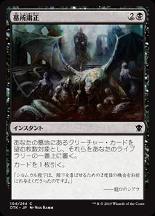 《墓所粛正/Gravepurge》[DTK] 黒C