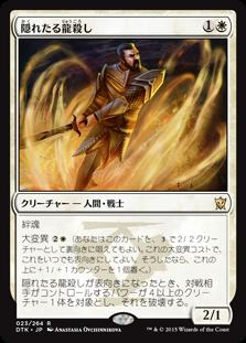 《隠れたる龍殺し/Hidden Dragonslayer》[DTK] 白R