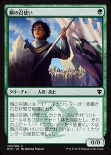 《鱗の召使い/Servant of the Scale》[DTK] 緑C