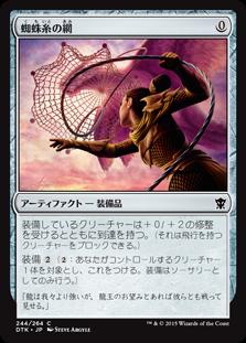 《蜘蛛糸の網/Spidersilk Net》[DTK] 茶C