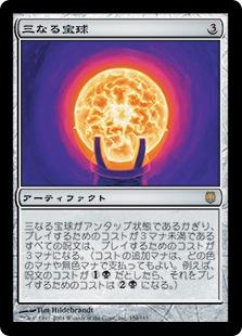 《三なる宝球/Trinisphere》[DST] 茶R