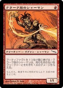 《クラーク族のシャーマン/Krark-Clan Shaman》[MRD] 赤C