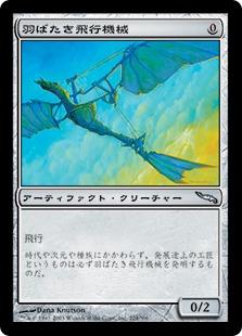 《羽ばたき飛行機械/Ornithopter》[MRD] 茶U