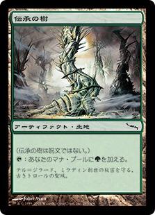 《伝承の樹/Tree of Tales》[MRD] 土地C