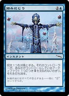 《踏みにじり/Override》[MRD] 青C