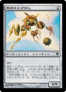 【Foil】《電結のとげ刺し/Arcbound Stinger》[DST] 茶C