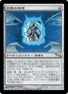 《記憶の仮面/Mask of Memory》[MRD] 茶U