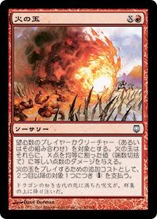 《火の玉/Fireball》[DST] 赤U