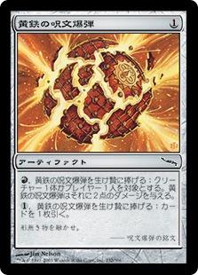 黄鉄の呪文爆弾