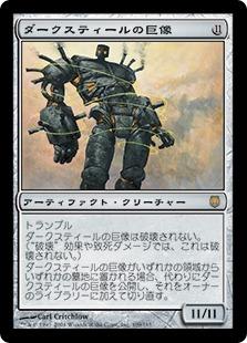 《ダークスティールの巨像/Darksteel Colossus》[DST] 茶R