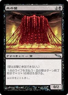 《血の壁/Wall of Blood》[MRD] 黒U