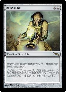 《虚空の杯/Chalice of the Void》[MRD] 茶R