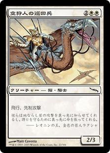 《空狩人の巡回兵/Skyhunter Patrol》[MRD] 白C