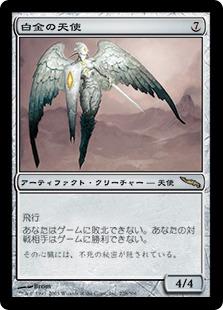 《白金の天使/Platinum Angel》[MRD] 茶R