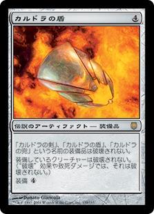 《カルドラの盾/Shield of Kaldra》[DST] 茶R