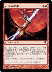 《とげの稲妻/Barbed Lightning》[DST] 赤C