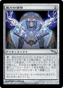 《魔力の導管/Power Conduit》[MRD] 茶U