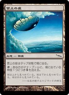 《雲上の座/Cloudpost》[MRD] 土地C