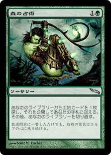 《森の占術/Sylvan Scrying》[MRD] 緑U