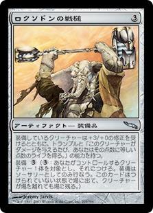 《ロクソドンの戦槌/Loxodon Warhammer》[MRD] 茶U
