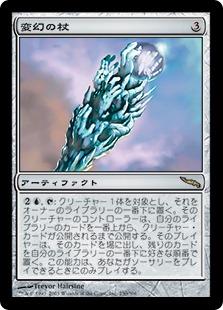 《変幻の杖/Proteus Staff》[MRD] 茶R