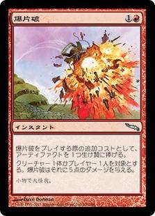 《爆片破/Shrapnel Blast》[MRD] 赤U