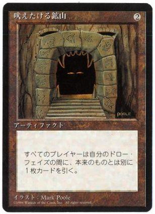 【黒枠】《吠えたける鉱山/Howling Mine》[4ED] 茶R