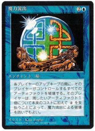 【黒枠】《魔力流出/Energy Flux》[4ED] 青U