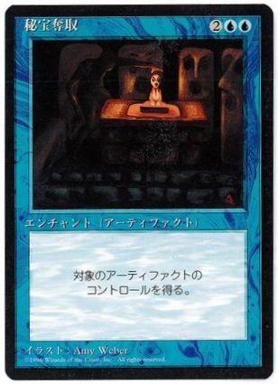 【黒枠】《秘宝奪取/Steal Artifact》[4ED] 青U