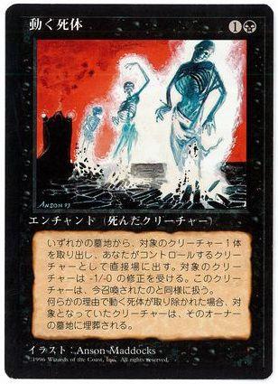 【黒枠】《動く死体/Animate Dead》[4ED] 黒U
