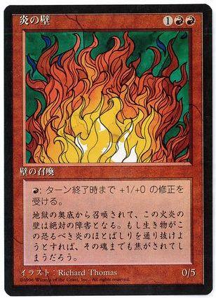 【黒枠】《炎の壁/Wall of Fire》[4ED] 赤U