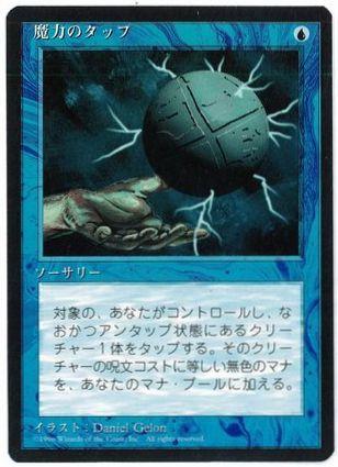 【黒枠】《魔力のタップ/Energy Tap》[4ED] 青C