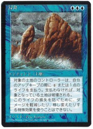 【黒枠】《浸食/Erosion》[4ED] 青C