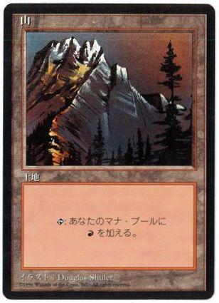 【黒枠】《山/Mountain》[4ED]B 土地