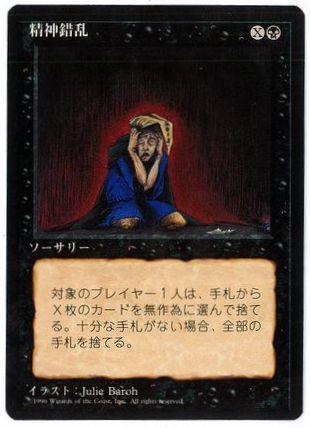 【黒枠】《精神錯乱/Mind Twist》[4ED] 黒R