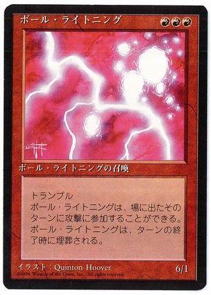 【黒枠】《ボール・ライトニング/Ball Lightning》[4ED] 赤R
